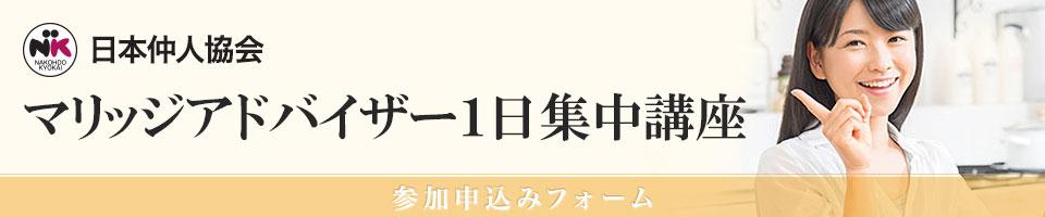 日本仲人協会 1日集中講座申込