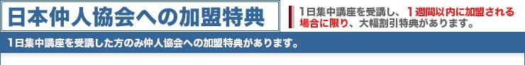 日本仲人協会への加盟特典