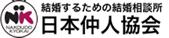 結婚するための結婚相談所 日本仲人協会