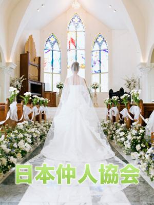 no.2054_姫路西支部_結婚 縁結び ハート・クロス_中尾 カナエ