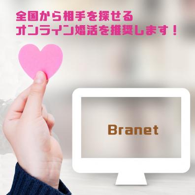 no.3779__Branet(ブラネット)_秦 誠二郎