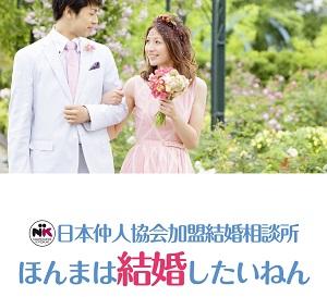 no.5690_京都市東山区祇園支部_ほんまは結婚したいねん_中野香仁