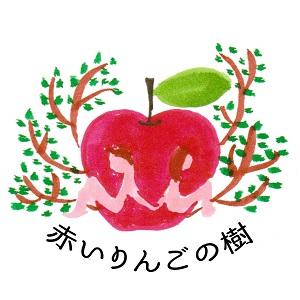 no.5787_東武動物公園・春日部支部_赤いりんごの樹 結婚相談所_松 富士子