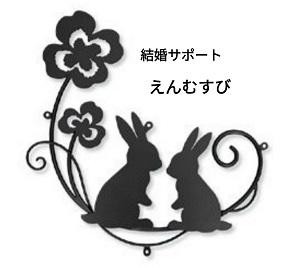 no.6342_新発田中央支部_結婚サポート えんむすび_高橋香織