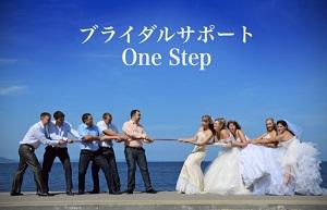 no.6600_大分中央支部_ブライダルサポート One Step_阿部まなみ