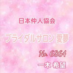 no.6864__ブライダルサロン 愛夢_一木 希望