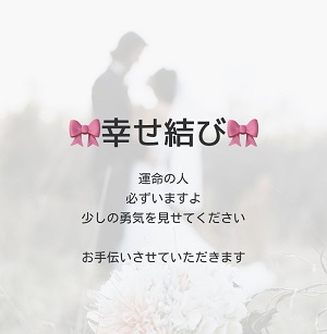 no.6835_東京神田支部_Me&me.marriage_渡部 三惠